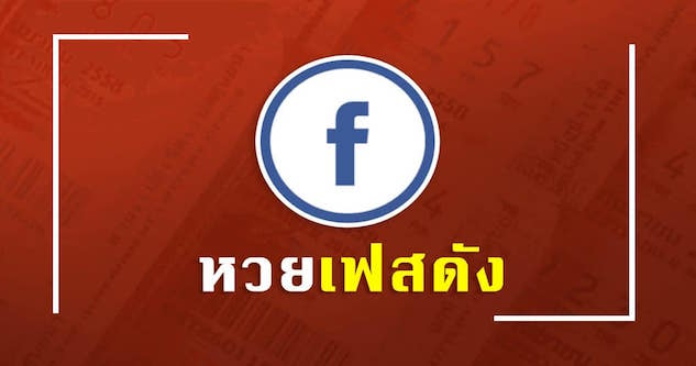 หวยเด็ด เลขเด็ด ซองดัง facebook