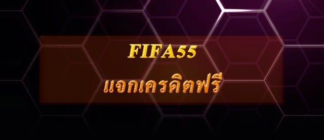 fifa55แจกเครดิตฟรี