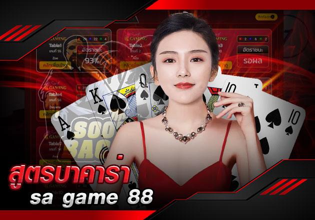 สูตรบาคาร่า sa game88