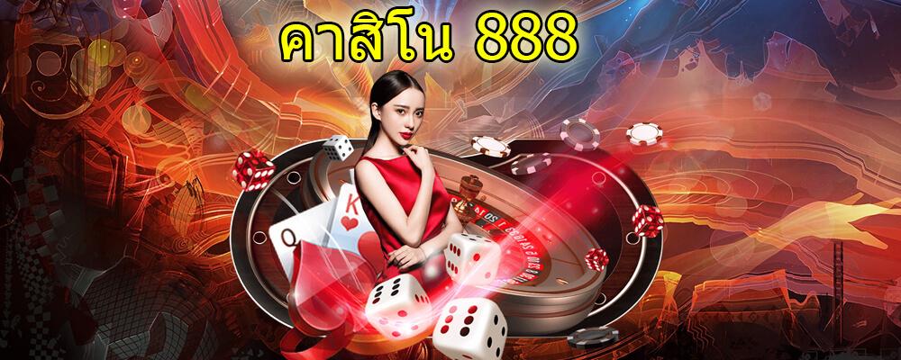 คาสิโน888