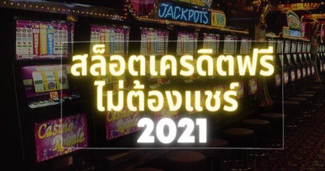 slot แจกเครดิตฟรี ไม่ต้องฝาก 2021