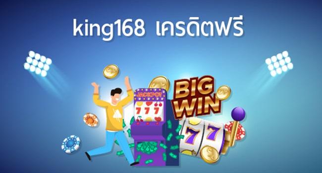 king168 แจกเครดิตฟรี